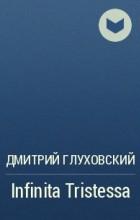 Дмитрий Глуховский - Infinita Tristessa
