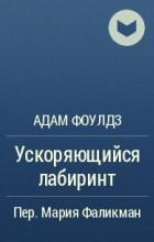 Адам Фоулдз - Ускоряющийся лабиринт