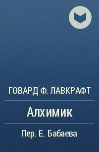 Говард Ф. Лавкрафт - Алхимик