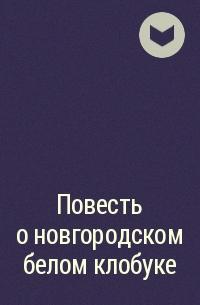 Автор неизвестен - Повесть о новгородском белом клобуке