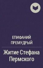 Епифаний Премудрый - Житие Стефана Пермского