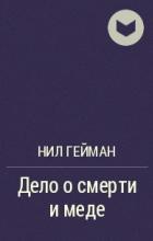 Нил Гейман - Дело о смерти и меде