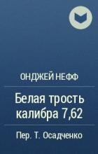 Онджей Нефф - Белая трость калибра 7,62