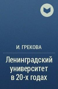 И.Грекова - Ленинградский университет в 20-х годах