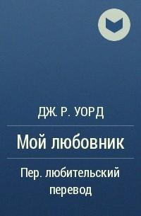 Дж. Р. Уорд - Мой любовник