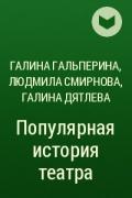 - Популярная история театра