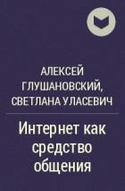 - Интернет как средство общения