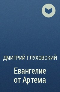 Дмитрий Глуховский - Евангелие от Артема