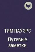 Тим Пауэрс - Путевые заметки