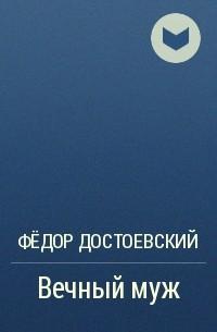 Фёдор Достоевский - Вечный муж