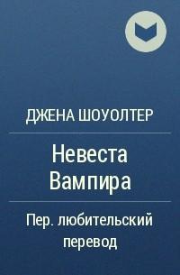 Джена Шоуолтер - Невеста Вампира
