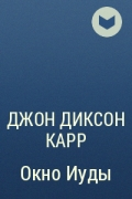 Джон Диксон Карр - Окно Иуды