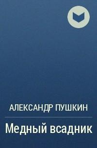 Александр Пушкин - Медный всадник
