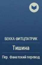 Бекка Фитцпатрик - Тишина