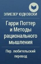 Элиезер Юдковски - Гарри Поттер и Методы рационального мышления
