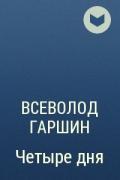 Всеволод Гаршин - Четыре дня