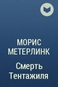 Морис Метерлинк - Смерть Тентажиля