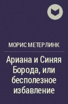 Морис Метерлинк - Ариана и Синяя Борода, или бесполезное избавление