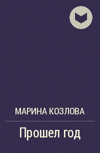 Марина Козлова - Прошел год
