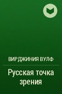 Вирджиния Вулф - Русская точка зрения