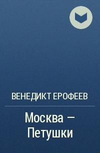 Венедикт Ерофеев - Москва — Петушки