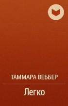 Таммара Веббер - Легко