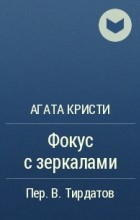 Агата Кристи - Фокус с зеркалами