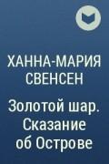 Ханна-Мария Свенсен - Золотой шар. Сказание об Острове