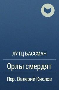 Лутц Бассман - Орлы смердят
