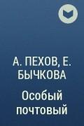 Алексей Пехов - Особый почтовый