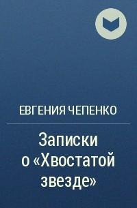 Евгения Чепенко - Записки о