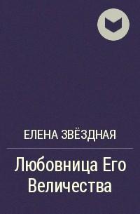 Елена Звёздная - Любовница Его Величества