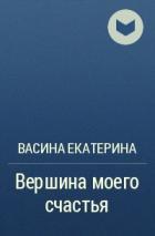 Васина Екатерина - Вершина моего счастья