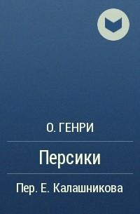 О. Генри  - Персики