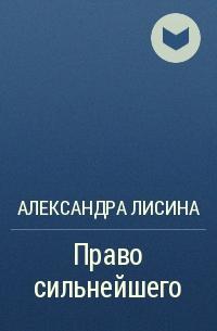 Александра Лисина - Право сильнейшего