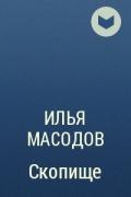 Илья Масодов - Скопище