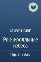 Стивен Кинг - Рок-н-ролльные небеса