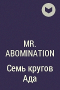 Семь кругов ада mr abomination