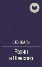 Стендаль - Расин и Шекспир