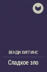 Венди Хиггинс - Сладкое зло