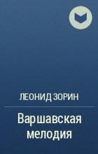 Леонид Зорин - Варшавская мелодия