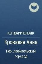 Кендари Блэйк - Кровавая Анна