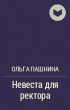 Ольга Пашнина - Невеста для ректора