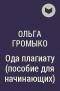 Ольга Громыко - Ода плагиату (пособие для начинающих)