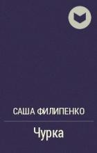 Саша Филипенко - Чурка