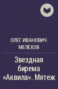 Олег Иванович Мелехов - Звездная бирема