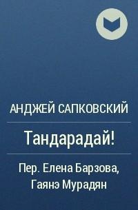Анджей Сапковский - Тандарадай!