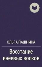 Ольга Пашнина - Восстание инеевых волков