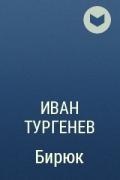 Иван Тургенев - Бирюк