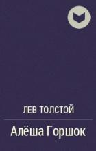 Лев Толстой - Алёша Горшок